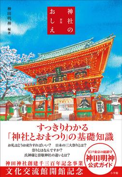 新版 神社のおしえ-電子書籍