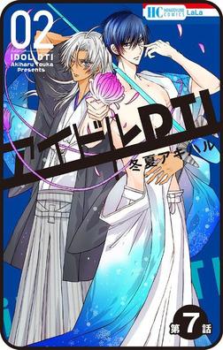 【プチララ】アイドルDTI 第7話-電子書籍