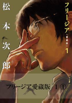 フリージア愛蔵版 1 (1)-電子書籍