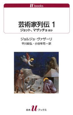 芸術家列伝1 ジョット、マザッチョほか-電子書籍