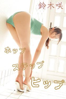 鈴木咲-ホップステップヒップ--電子書籍