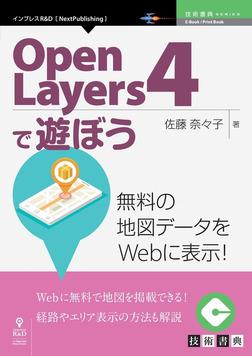 OpenLayers4で遊ぼう 無料の地図データをWebに表示!-電子書籍