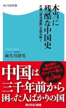 本当に残酷な中国史 大著「資治通鑑」を読み解く-電子書籍