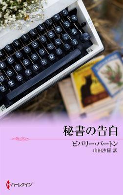 秘書の告白-電子書籍