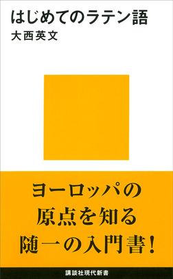 はじめてのラテン語-電子書籍