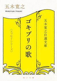 五木寛之自選文庫〈エッセイシリーズ〉 ゴキブリの歌