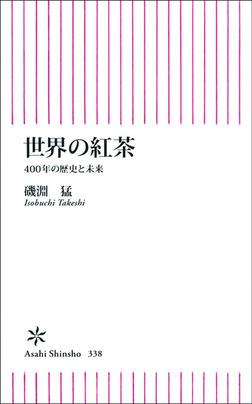 世界の紅茶 400年の歴史と未来-電子書籍