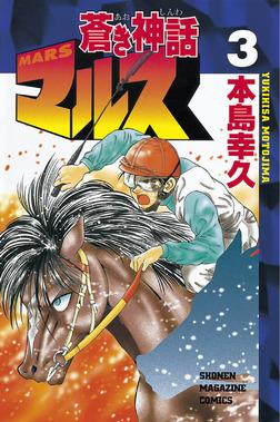 蒼き神話マルス(3)-電子書籍