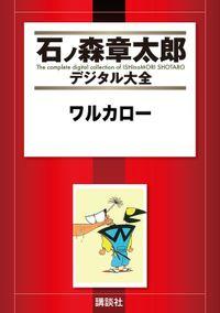 ワルカロー(石ノ森章太郎デジタル大全)