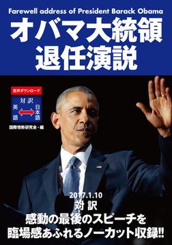 オバマ大統領退任演説-電子書籍