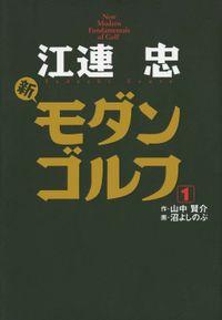 江連忠 新モダンゴルフ(1)