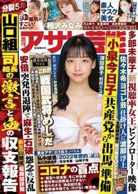 週刊アサヒ芸能 2020年09月10日号