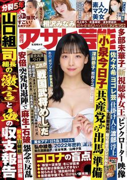 週刊アサヒ芸能 2020年09月10日号-電子書籍
