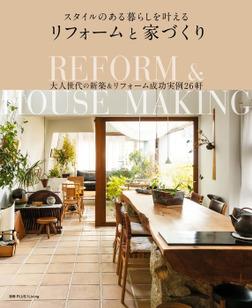 スタイルのある暮らしを叶えるリフォームと家づくり-電子書籍