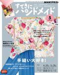 NHK すてきにハンドメイド 2020年5月号