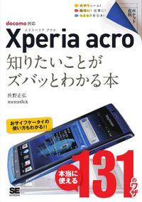 ポケット百科 Xperia acro 知りたいことがズバッとわかる本 docomo対応