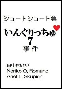 いんぐりっちゅ7(事件):ショートショート