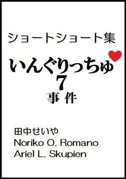 いんぐりっちゅ7(事件):ショートショート-電子書籍