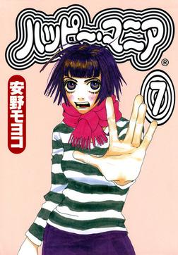 ハッピー・マニア (7)-電子書籍