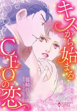 キスから始まるCEOの恋-電子書籍