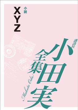 XYZ 【小田実全集】-電子書籍