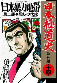日本極道史~昭和編 第十四巻