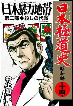 日本極道史~昭和編 第十四巻-電子書籍