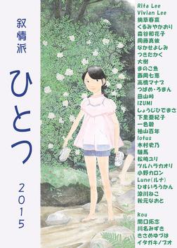 叙情派ひとつ2015-電子書籍
