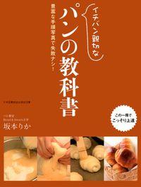 イチバン親切な パンの教科書