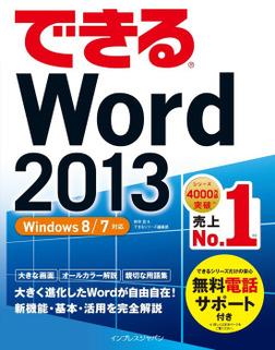 できるWord 2013 Windows 8/7対応-電子書籍