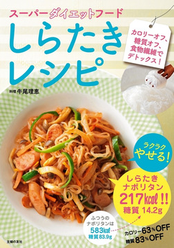 スーパーダイエットフード しらたきレシピ-電子書籍