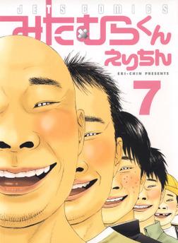 みたむらくん 7巻-電子書籍