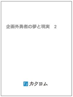 規格外勇者の夢と現実 2-電子書籍