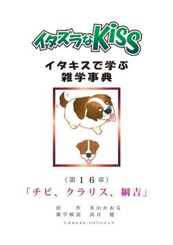イタズラなKiss~イタキスで学ぶ雑学事典~ 16-電子書籍
