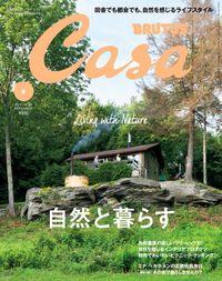 Casa BRUTUS(カーサ ブルータス) 2015年 9月号 [自然と暮らす]