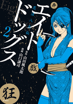 エイトドッグス 忍法八犬伝 (2)-電子書籍
