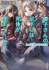 櫻子さんの足下には死体が埋まっている 冬の記憶と時の地図