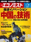 週刊エコノミスト (シュウカンエコノミスト) 2018年03月20日号