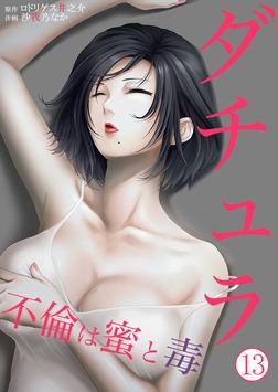 ダチュラ~不倫は蜜と毒13-電子書籍