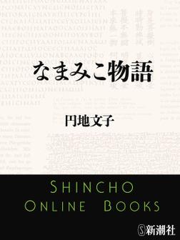 なまみこ物語-電子書籍