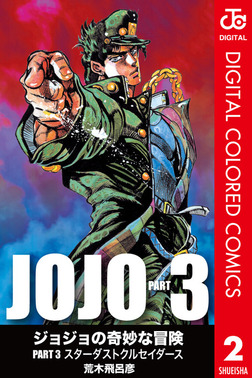 ジョジョの奇妙な冒険 第3部 カラー版 2-電子書籍