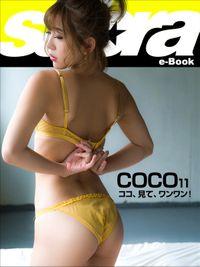 ココ、見て、ワンワン! COCO11 [sabra net e-Book]