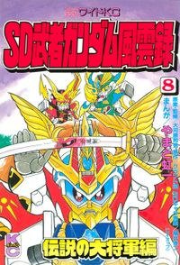 SD 武者ガンダム風雲録(8)