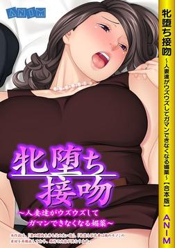 牝堕ち接吻 ~人妻達がウズウズしてガマンできなくなる媚薬~【合本版】-電子書籍