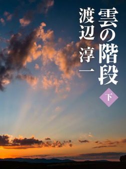 雲の階段 (下)-電子書籍