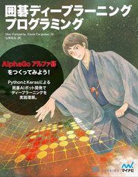 囲碁ディープラーニングプログラミング(マイナビ出版)