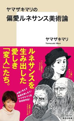 【カラー版】ヤマザキマリの偏愛ルネサンス美術論-電子書籍
