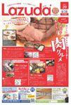 タウン情報Lazuda米子版 2020年10月号