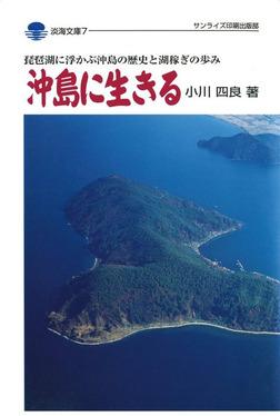 沖島に生きる-電子書籍