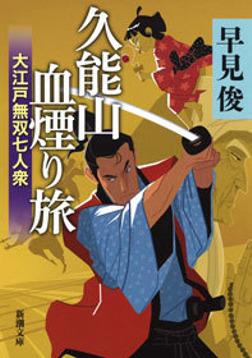 久能山血煙り旅―大江戸無双七人衆―-電子書籍